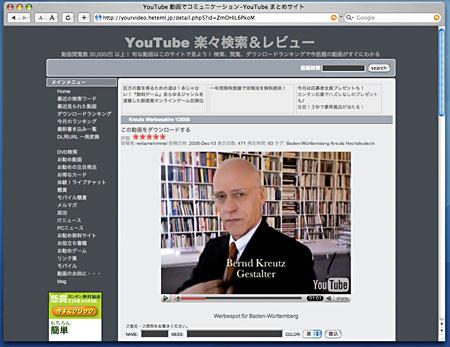 Kreutz_japan